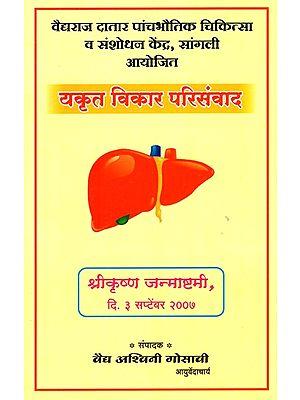 यकृत विकार परिसंवाद -Liver Disorder (Marathi)