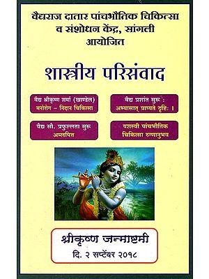 शास्त्रीय परिसंवाद- Shaastriya Parisamwad (Marathi)