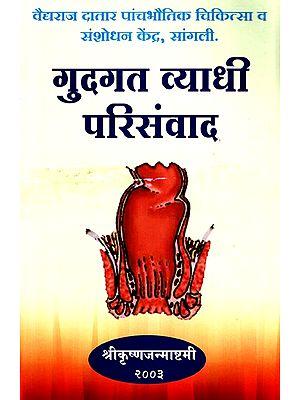 गुदगत व्याधी परिसंवाद - Gudgat Vyadhi Parisamwad (Marathi)