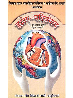 हृद्रोग- परिसंवाद - Heart Disease (Marathi)