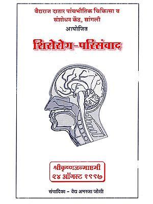 शिरोरोग परिसंवाद- Shirorog (Marathi)