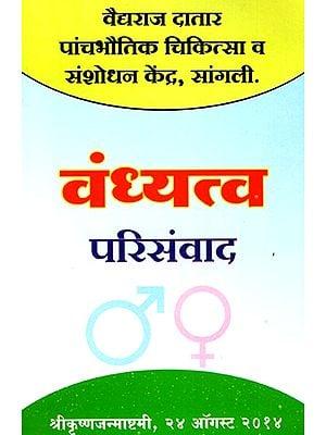 वंध्यत्व परिसंवाद - Infertility (Marathi)