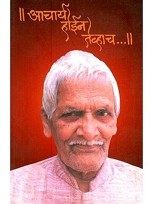 आचार्य हाईन तेव्हाच- Acharya Hein Tewach (Marathi)
