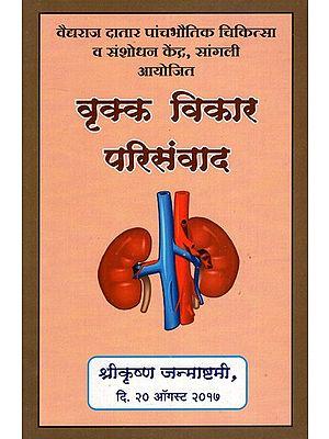 वृक्क विकार परिसंवाद- Kidney Disorders (Marathi)