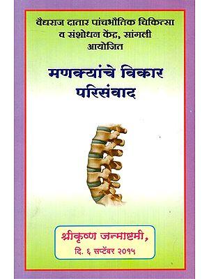 मणक्यांचे विकार परिसंवाद- Spine Disorders (Marathi)