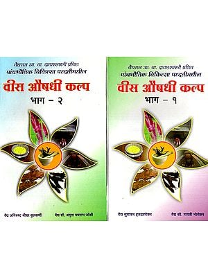 वीस औषधी कल्प- Twenty Medicinal Kalpa- Set of 2 Volume (Marathi)