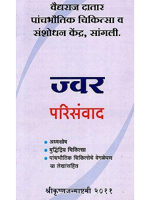 ज्वर- Fever (Marathi)