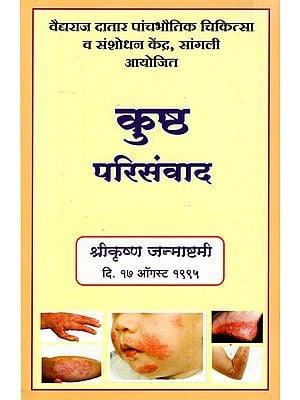 कुष्ठ परिसंवाद- Leprosy (Marathi)