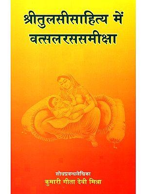 श्रीतुलसीसाहित्य में वत्सलरसमीक्षा- Vatsal Rasa Samiksha In The Literature Of Shri Tulsi Sahitya
