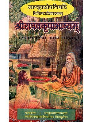 माण्डूक्योपनिषदि  विशिष्टाद्वैतपरकम् श्रीराघवकृपाभाष्यम्- Mandukyopanishadi Vishishtadvaitaparakam Sriraghavakripabhashyam (An Old And Rare Book)