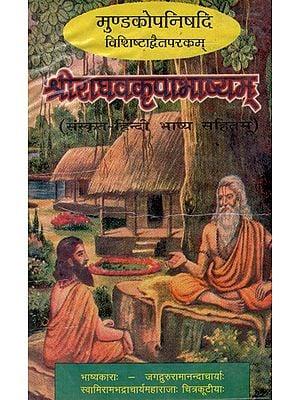 मुण्डकोपनिषदि  विशिष्टाद्वैतपरकम् श्रीराघवकृपाभाष्यम्- Mundakopanishadi Vishishtadvaitaparakam Sriraghavakripabhashyam (An Old And Rare Book)