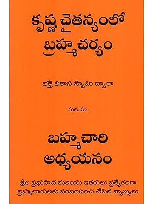 Brahamcharya In Krishna Conciousness (Telugu)