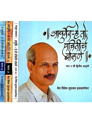 आयुर्वेद-हे तो प्रचीतीर्च बोलणे- Ayurveda - If It Is, Then It Is Wise To Speak (Set of 4 Volume)(Marathi)