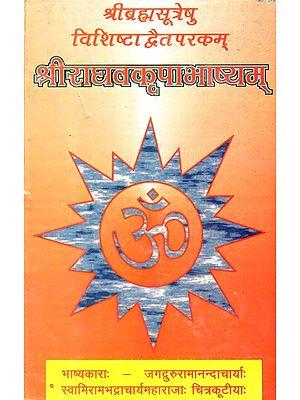 श्रीभृह्मसूत्रेषु  विशिष्टाद्वैतपरकम् श्रीराघवकृपाभाष्यम्वकृपाभाष्यम्- Shri Braham Sutrekshu Vishishta Dwaitparakam