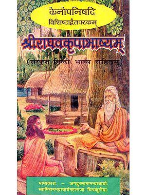 केनोपनिषदि विशिष्टाद्वैतपरकम् श्रीराघवकृपाभाष्यम्- Kenopanishadi Vishishtadvaitaparakam Sriraghavakripabhashyam (An Old And Rare Book)