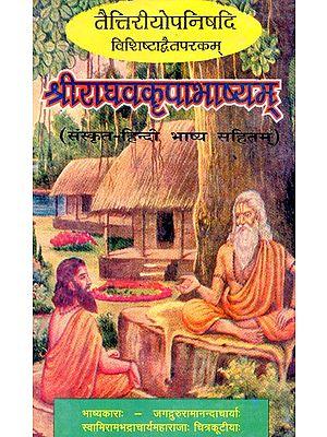 तैत्तिरीयोपनिषदि विशिष्टाद्वैतपरकम् श्रीराघवकृपाभाष्यम्- Taittiriya Upanishad Vishishtadvaitaparakam Sriraghavakripabhashyam (An Old And Rare Book)