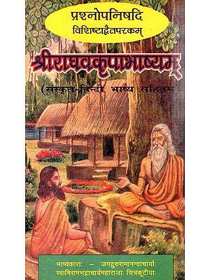 प्रश्नोपनिषदि विशिष्टाद्वैतपरकम् श्रीराघवकृपाभाष्यम्- Prasnopanishadi Vishishtadvaitaparakam Sriraghavakripabhashyam (An Old And Rare Book)