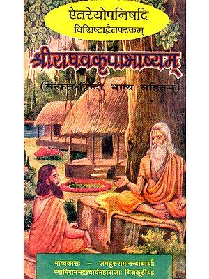 ऐतरेयोपनिषदि विशिष्टाद्वैतपरकम् श्रीराघवकृपाभाष्यम्वकृपाभाष्यम्- Aitareopanishad Vishishtadvaitaparakam Sriraghavakripabhashyamvakripabhashyam (An Old And Rare Book)