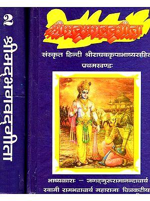 श्रीमद्भगवद्गीता (संस्कृत हिंदी श्रीराघवकृपाभाष्यम्वकृपाभाष्यम्)- Shrimad Bhagwat Gita (Set Of 2 Volume)