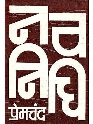नवनिधि- Navnidhi