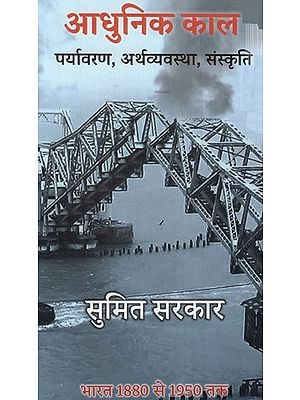 आधुनिक काल पर्यावरण, अर्थव्यवस्था, संस्कृति (भारत 1880 से 1950 तक )-  Modern Periods Environment, Economy, Culture (India from 1880 to 1950)