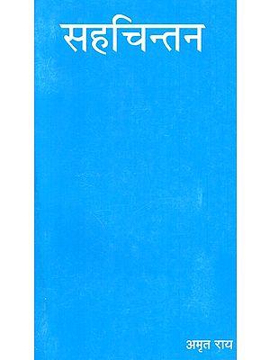 सहचिन्तन- Intutions (Novel)