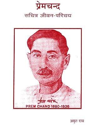 प्रेमचंद सचित्र जीवन परिचय- Premchand's Illustrated Biography