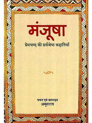 मंजूषा- प्रेमचंद की सर्वश्रेष्ठ कहानियाँ- Manjusha- Best Stories of Premchand