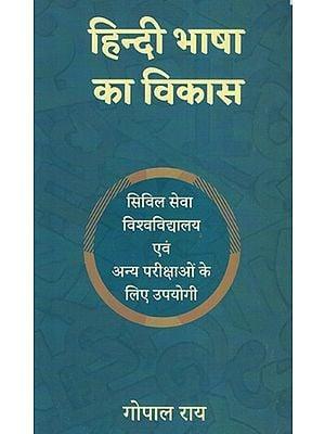 हिंदी भाषा का विकास- Development Of Hindi Language