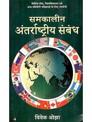समकालीन अंतराष्ट्रीय सम्बन्ध- International Relations