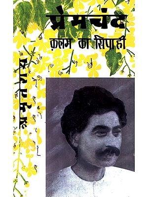 प्रेमचंद कलम का सिपाही- Premchand Kalam ka Sipahi
