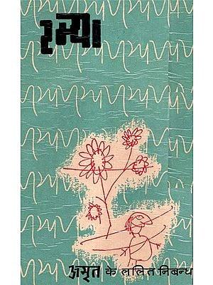 रम्या- Ramya- Amrit ke Lalit Nibandh (An Old and Rare Book)