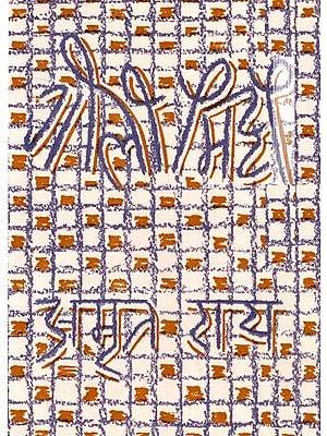 गीली मिटटी- Geeli Mitti