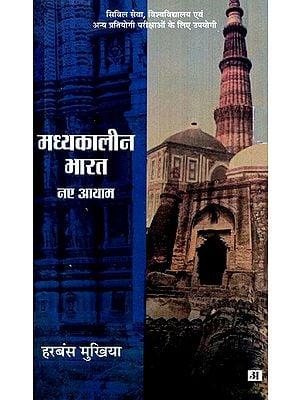 मध्यकालीन भारत नए आयाम- Medieval India: Naye Aayam