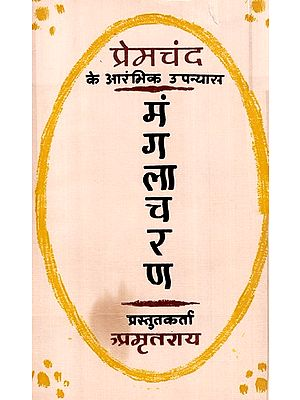 मंगलाचरण- प्रेमचंद के आरंभिक उपन्यास- Mangalacharan- Premchand's Early Novels (An Old and Rare Book)