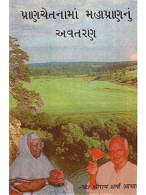 Pranchetanama Mahapranu Avtaran (Gujarati)