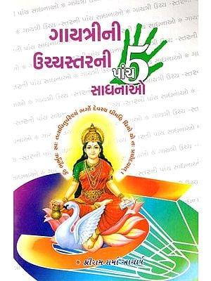Gayatrini Uchstarni 5 Sadhnao (Gujarati)