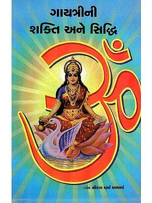 Gayatrini Shakti Ane Siddhi (Gujarati)