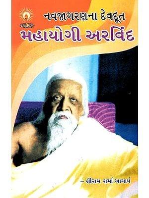 Mahayogi Arvind, The Angel Of Renaissance (Gujarati)