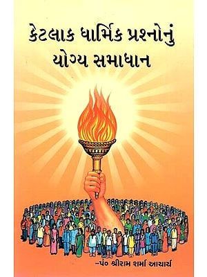 Proper Settlement Of Some Religious Questions (Gujarati)