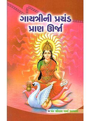 Gayatri's Tremendous Prana Energy (Gujarati)