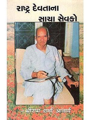 Rashtra Devatana Saya Sevako (Gujarati)