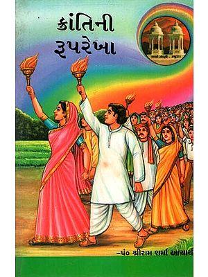 Krantini Uprekha (Gujarati)