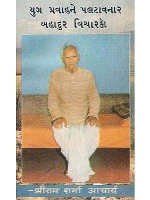 Yuga Pravahane Paltavnar Bahadur Vicharkre (Gujarati)