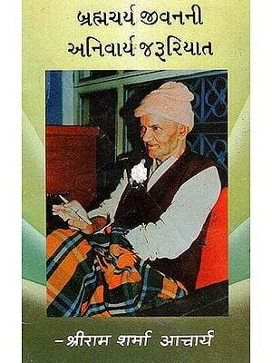 Brahmcharya Jivanni Anivarya Jaruriyat (Gujarati)