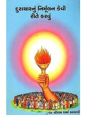 How to Eradicate Malpractice (Gujarati)