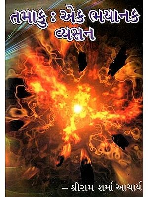 Tamaku : Ek Bhayanak Vysan (Gujarati)