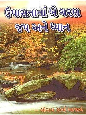 Two Steps Of Worship : Chanting and Meditation (Gujarati)