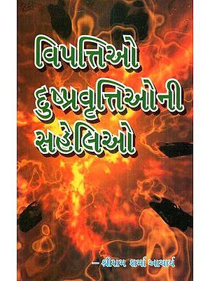 Vipattiao Duspravattioni Saheliyo (Gujarati)