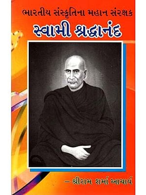 Swami Shraddhananda (Gujarati)